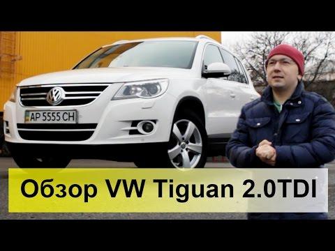 Volkswagen Tiguan 2.0TDI Обзор, тест драйв
