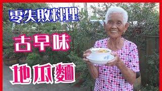 如何做簡單的古早味【地瓜麵】料理│快樂嬤食堂#167
