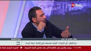 نقطة تماس: حوار مع د. بشير عبد الفتاح حول تطورات الأوضاع في عفرين