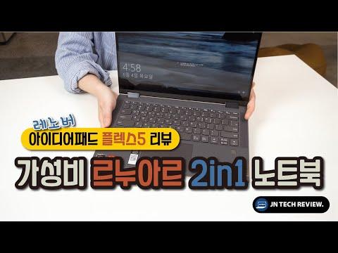 가성비 + 르누아르 + 2in1 노트북 = 레노버 플렉스5 (Flex5)