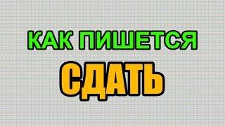 Видео: Как правильно пишется слово СДАТЬ по-русски