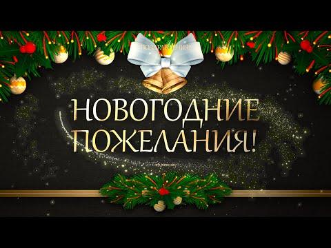 Новогодние Поздравления - Пожелания на Новый Год 2020!