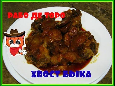 Рабо де торо - Хвост быка.Очень вкусное ресторанное блюдо!/tail of a bull/.