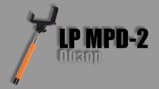 Обзор монопода LIBERTY PROJECT MPD-2