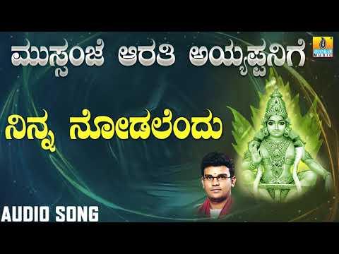 ನಿನ್ನ-ನೋಡಲೆಂದು- -mussanje-aarati-sri-ayyappanige- -hemanth- -kannada-devotional-songs- jhankar-music
