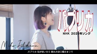 【パプリカ】2020年応援ソング カバー(フル・歌詞付)