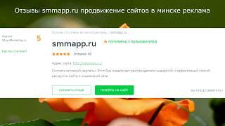 Отзывы smmapp.ru продвижение сайтов в минске реклама