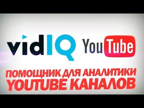 Пошаговый Урок По VidIQ: Как Анализировать YouTube Видео и Каналы? (плагин VidIQ - Эльдар Гузаиров)