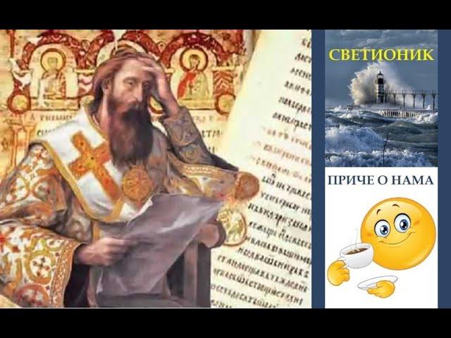Празник Светог Саве и дан рођења Лукијана Мушицког