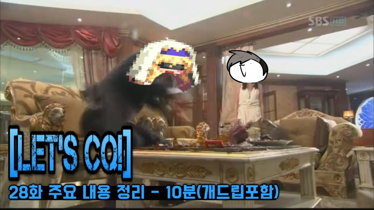 [LET'S CQ!] 28화 주요 내용 정리 - 10분