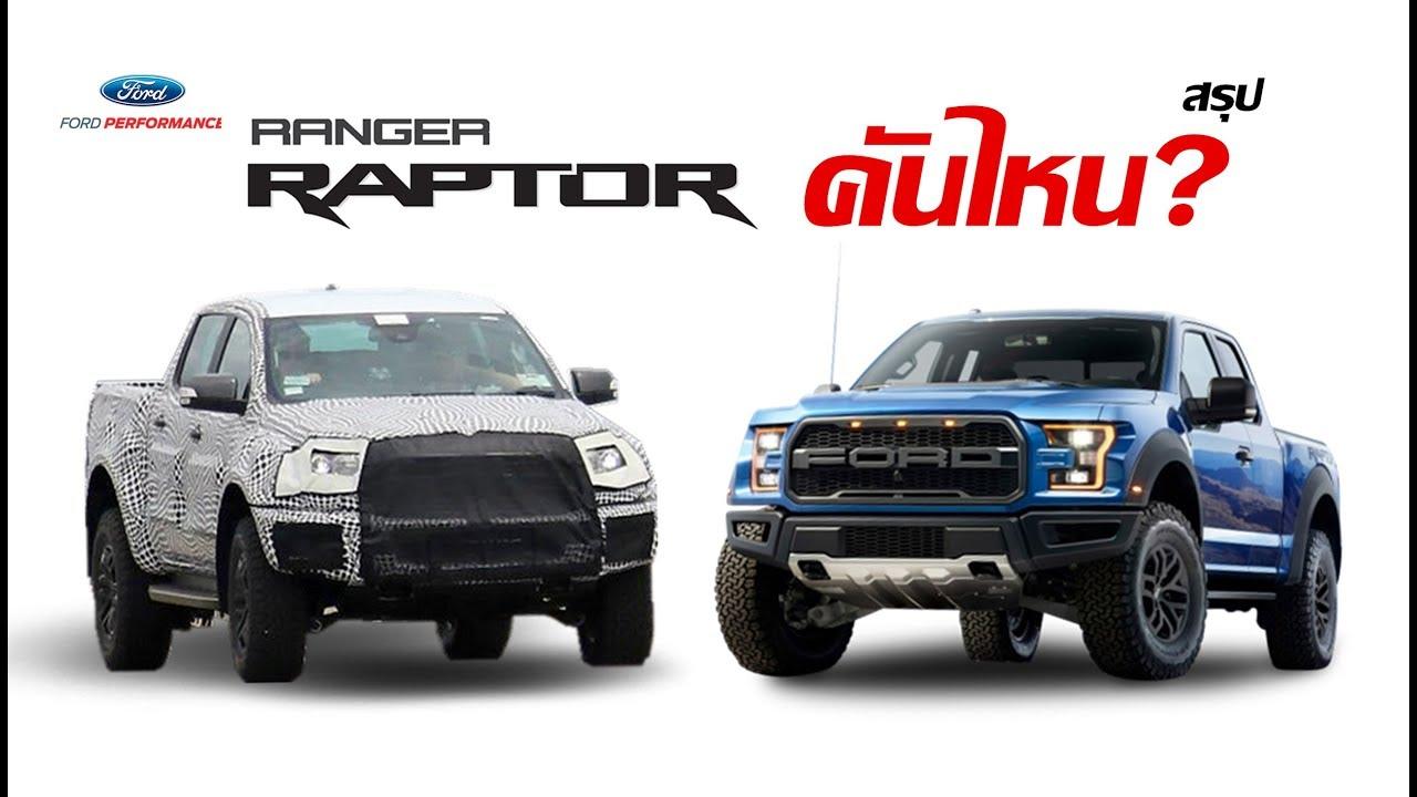 อย่าเข้าใจผิด? Ford Ranger Raptor ที่จะมาไทย อาจไม่ใช่ที่หลายคนคิด!  MZ Crazy Cars