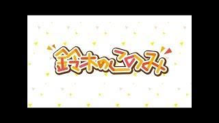 鈴木のこのみ #1  2019年4月8日放送 thumbnail