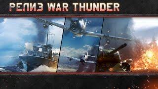 Вселенная War Thunder: Релиз!