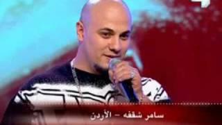 arabs got talent ep 1 سامر شقفه