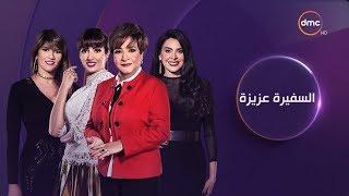 السفيرة عزيزة - (جاسمين طه زكي - نهى عبد العزيز ) حلقة الثلاثاء - 26 - 3 - 2019
