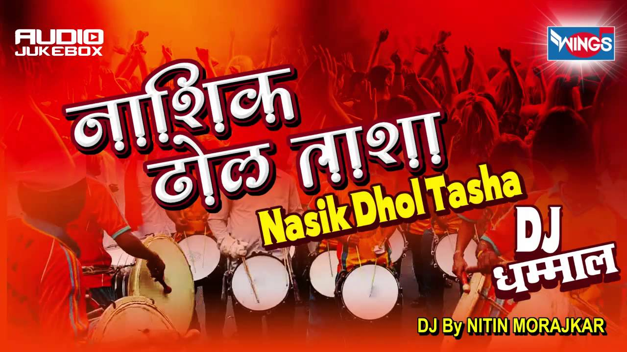 Nashik dhol ganpati visarjan mp3 download.