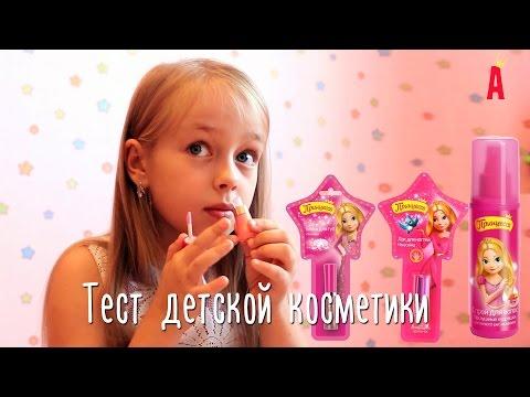 Принцесса косметика для девочек смотреть