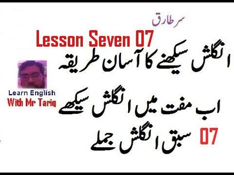 Lesson Seven  Learn English Through Sentences In Urdu