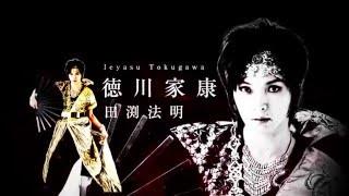 ブルーシャトルプロデュース 『真田幸村』 脚本・演出 大塚雅史 音楽 和...