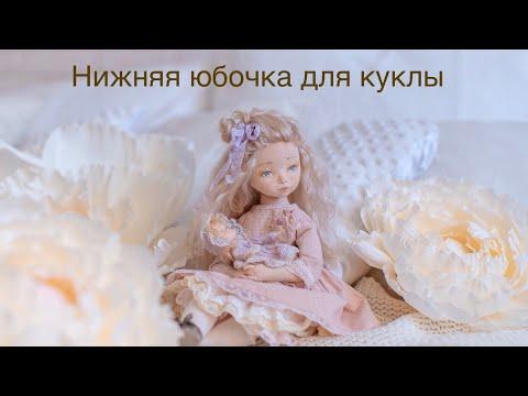Одежда для куклы. Урок 2. Шьём нижнюю юбочку