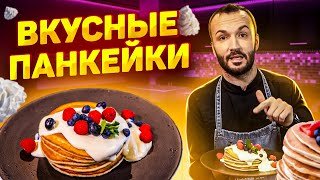 Простой НО очень ВКУСНЫЙ РЕЦЕПТ ПАНКЕЙКОВ 16+