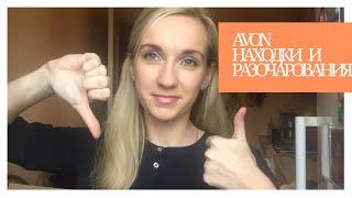 Мои находки и разочарования в Avon
