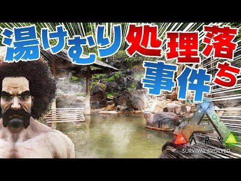 【ARK Survival Evolved実況】Part4 湯けむり処理落ち事件【ラグナロク編】