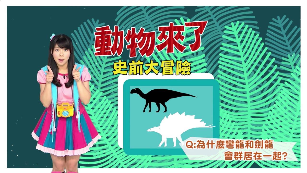 動物來了史前大冒險 彎龍劍龍通版