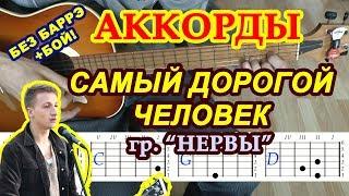Самый дорогой человек Аккорды песни ♪ Нервы ♫ на гитаре 🎸 Бой Текст