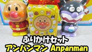 アンパンマンふりかけ ケース ANPANMAN head separated thumbnail