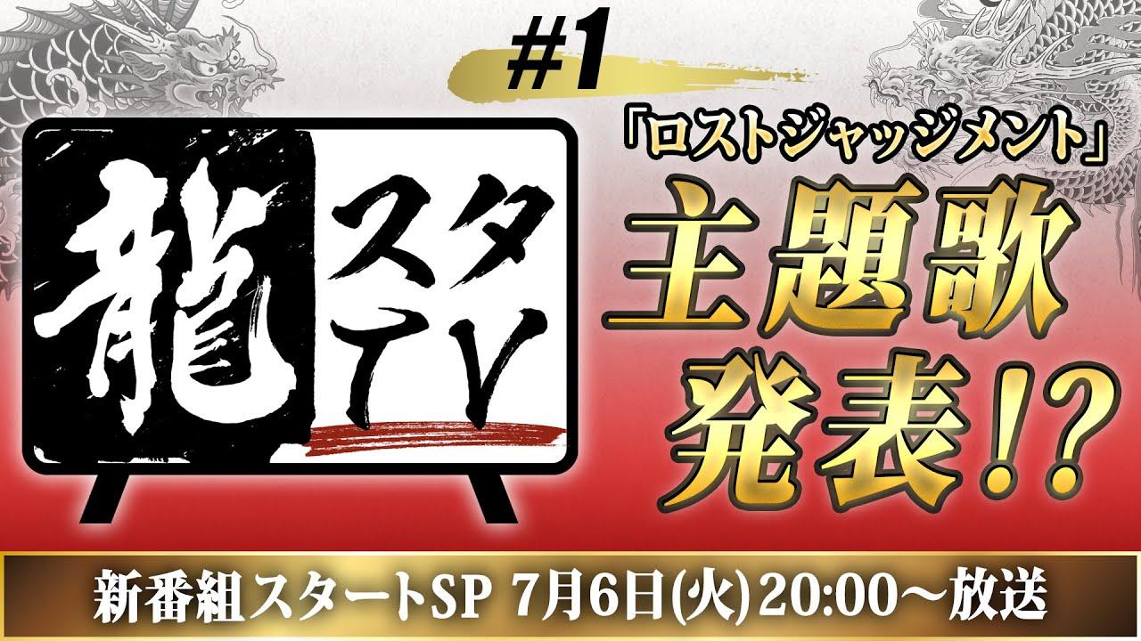 【アーカイブ版】【龍スタTV#1】『ロストジャッジメント』主題歌発表! 新番組スタートSP【龍が如く】