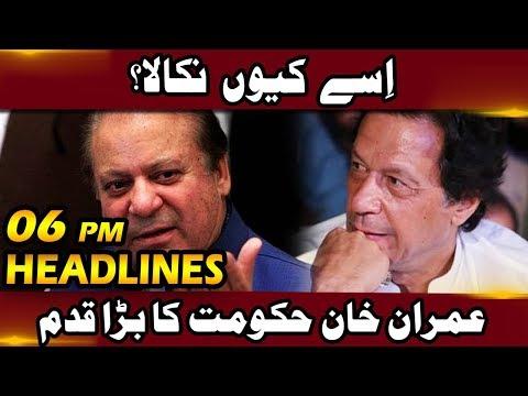 News Headlines | 06:00 PM | 19 Sep 2018 | Lahore Rang thumbnail