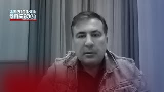Mikheil Saakashvili -  it is a victory of Georgia!!!