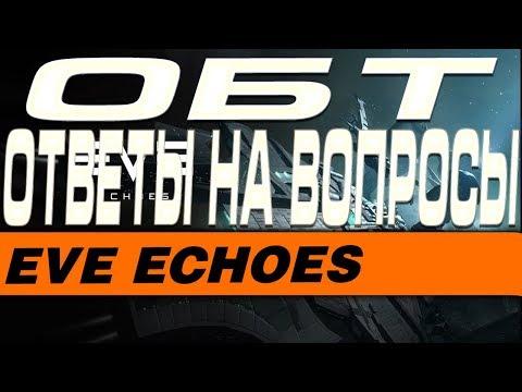 EVE Echoes - ОТВЕЧАЕМ НА ВОПРОСЫ