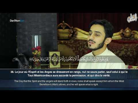 Sourate An-Naba (31-40) - Zayd Al Shanti سورة النبأ زيـد الشنطي