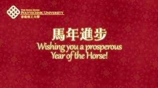 Chinese New Year Wishes from PolyU President and students around the world