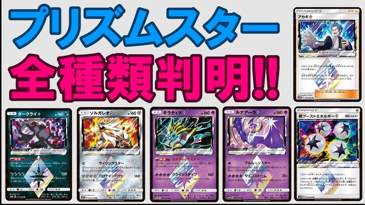 gbc】ポケモンカードゲーム プリズムスター6種類全てのカードが判明