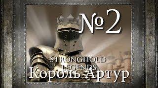 2. Волшебник Мерлин - Глава 1 - Stronghold Legends (Король Артур)