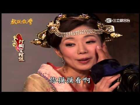[戲說台灣][20091116][綜合][高雄路竹]打狗空棺謎