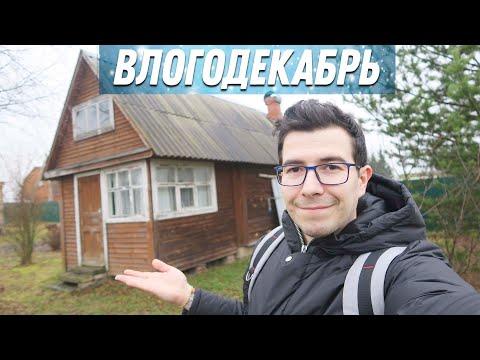 Моя Родная Деревня - Влогодекабрь