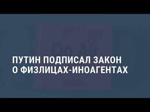 """В РФ будут признавать граждан """"иноагентами"""". Выпуск новостей"""