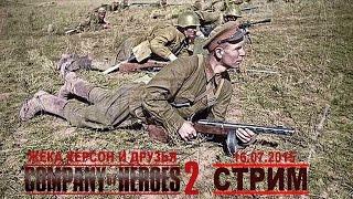 Сompany of Heroes 2 СТРИМ Жека Херсон и Друзья 16.07.2015(Сompany of Heroes 2 СТРИМ Жека Херсон и Друзья 16.07.2015 мы в контакте http://vk.com/club72831868 наш Raid Call 10952805., 2015-07-16T18:55:34.000Z)