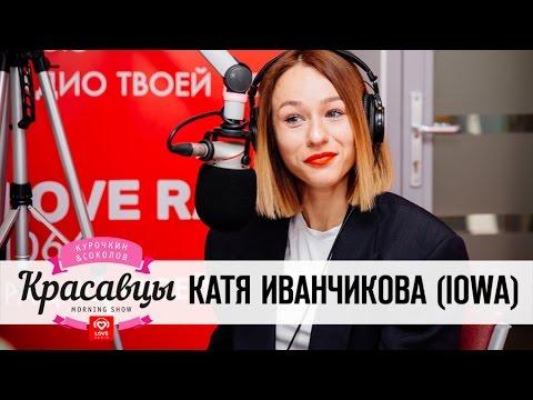 IOWA в гостях у Красавцев Love Radio 18.05.2017