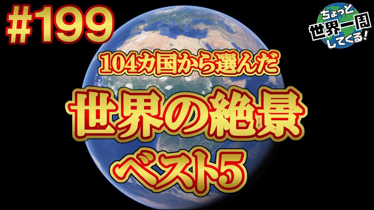 #199【世界の絶景ベスト5】104カ国の中で絶景ベスト5を作ってみました。