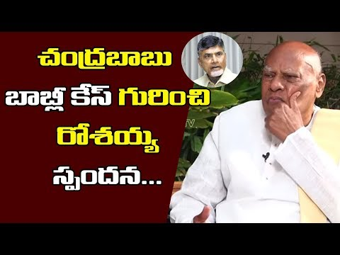 konijeti Rosaiah about Chandrababu Babli Case | AP Political News | YOYO TV Channel