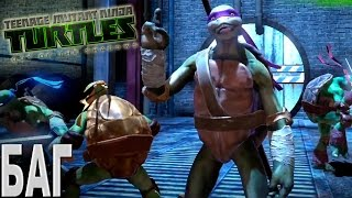Мертвая игра от БАГов   Прохождение игры Черепашки-ниндзя на PS3 ✔ Геймплей TMNT: Out of the Shadows