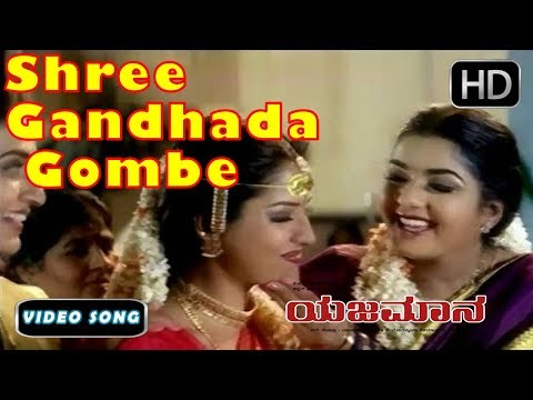 Shree Gandhada Gombe Song | Kannada New Songs 55 | Yajamana Kannada Movie | Rajesh, Chithra