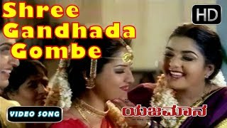 Video Shree Gandhada Gombe Song | Kannada New Songs 55 | Yajamana Kannada Movie | Rajesh, Chithra download MP3, 3GP, MP4, WEBM, AVI, FLV November 2017