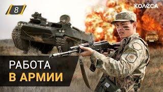 Сколько можно заработать в армии? // ИДИ, ЗАРАБОТАЙ! Спецвыпуск на Kolesa.kz