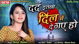Shital Thakor    Dard Itna Dil Me De Gaye Ho    दर्द इतना दिल में दे गए हो   @Ekta Sound Hindi